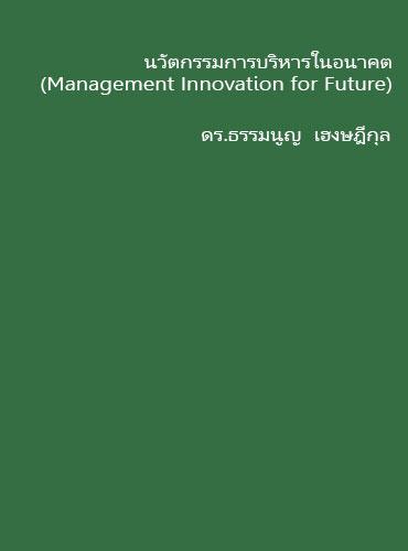 นวัตกรรมการบริหารในอนาคต (Management Innovation for Future)